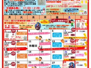 1月のイベントカレンダー