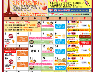 2月のイベントカレンダーができました!