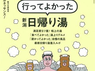 月刊!新潟WEEK!に掲載されました!