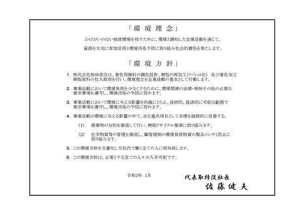 2020 環境方針_page-0001.jpg