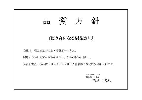 R2品質方針_page-0001 (1).jpg