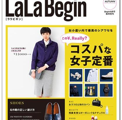「LaLaBegin秋号」に掲載されました