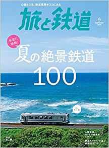 「旅と鉄道」に掲載されました
