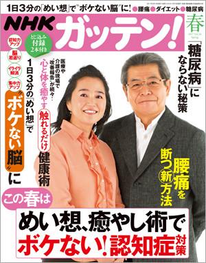 「NHKガッテン」に掲載されました