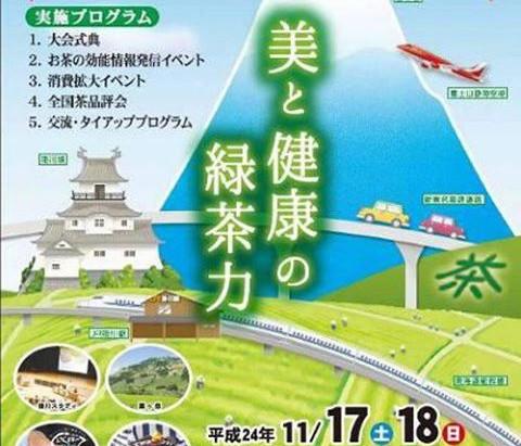 第66回全国お茶まつり静岡大会in掛川