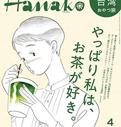 「Hanako」に掲載されました