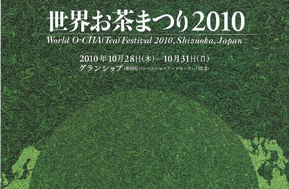 世界お茶まつり2010