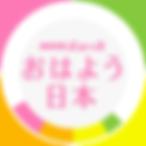NHKおはよう日本まちかど情報室