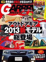 月刊ガルヴィ