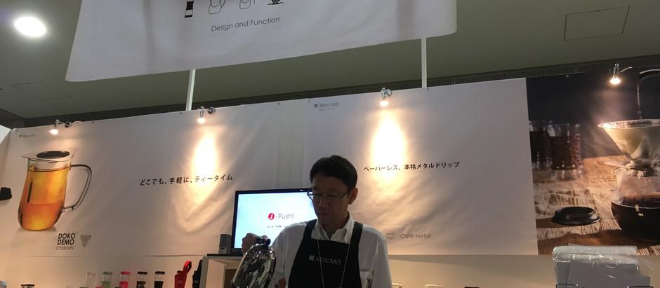 interiorlifestyle TOKYO 2016