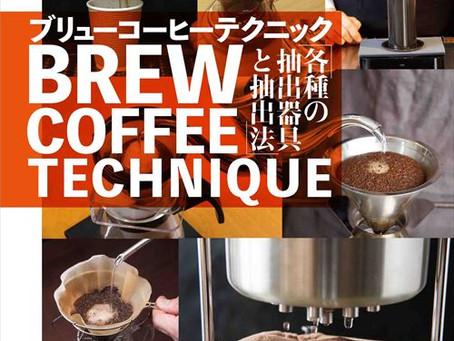 「ブリューコーヒーテクニック」に掲載されました