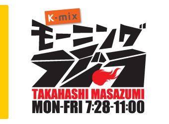 「静岡FM」で紹介されました