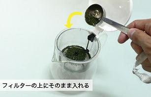 ジェイプッシュ茶葉
