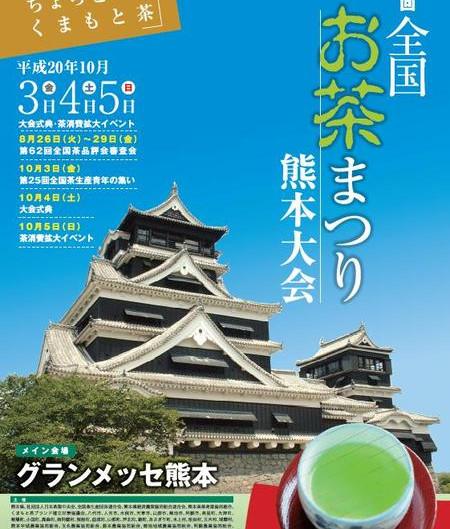 第62回全国お茶祭り熊本大会