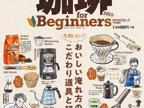 「珈琲 for Beginners」に掲載されました