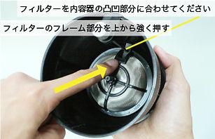 カフェプッシュフィルター取り付け方2