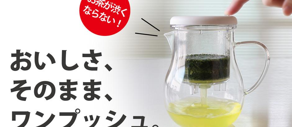新製品『Tea Push 』、Makuake先行販売のご案内