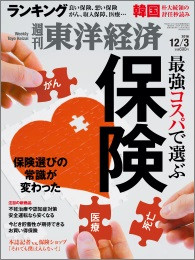「週刊東洋経済」に掲載されました