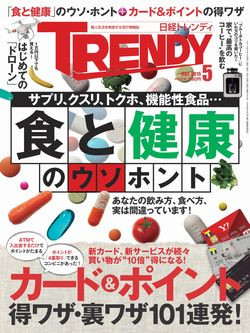 「日経トレンディ」に掲載されました