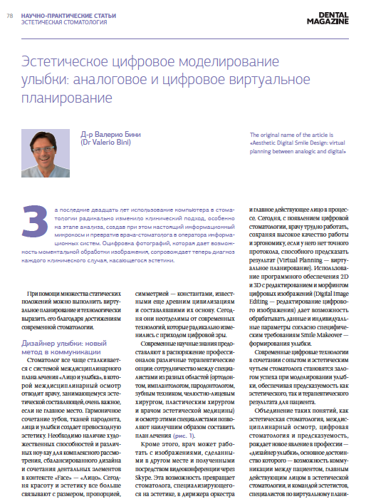 Dental Magazine.ru 5.2015