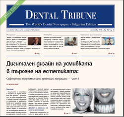 DT Bulgarian Edition - ADSD Part.1