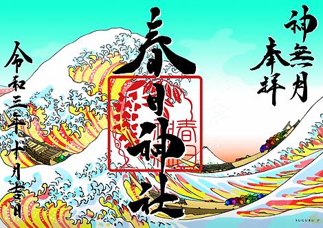 復刻版月替り御朱印(神無月)