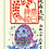Thumbnail: 疫病退散アマビエ特別御朱印
