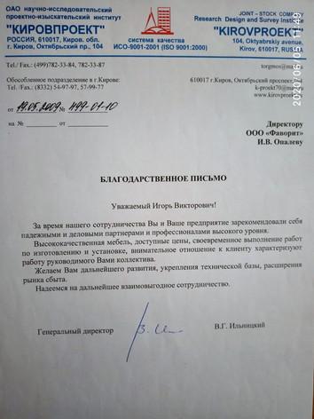Кировпроект 2009.jpg