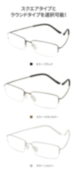 61眼镜种类颜色-jp_01.jpg