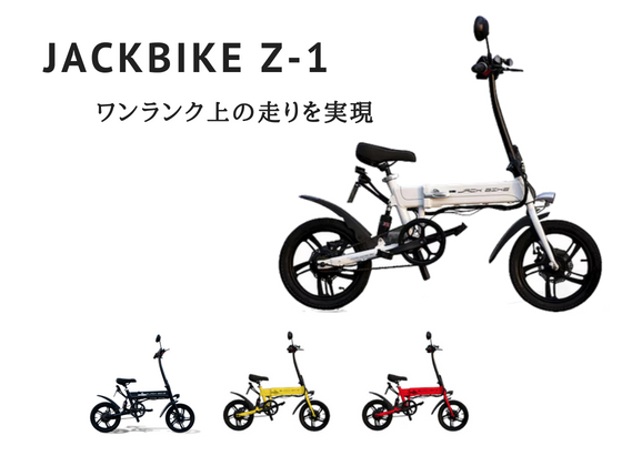 電動ハイブリットバイク   JACKBIKE Z-1