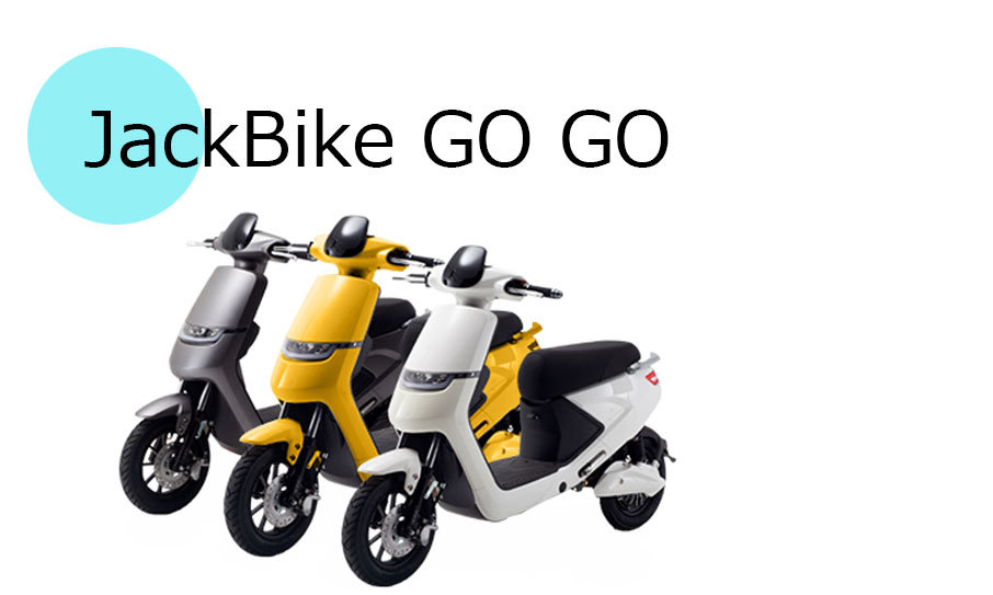 フル電動スクーター「Jack Bike GO GO」