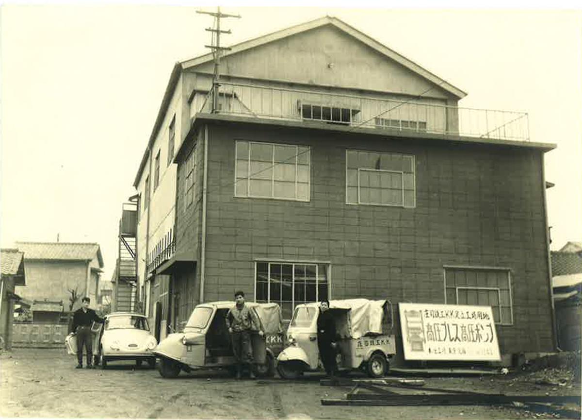 昭和30年代後半の庄司鉄工