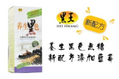 Hei Hwang Black Mixed Cereal Powder (No Sugar)