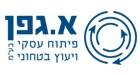 לוגו א.גפן.jpg