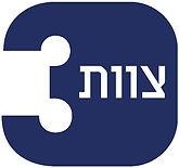לוגו צוות 3-01.jpg