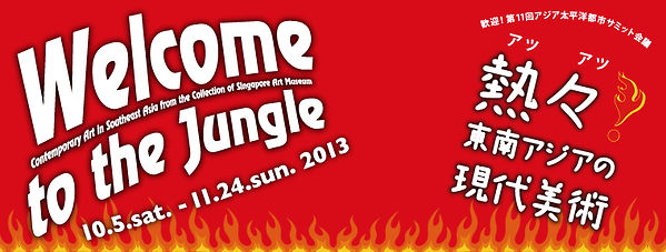 KUMAMOTO WELCOME TO THE JUNGLE KHAI HORI