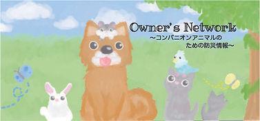 Owner'sNetwork002.jpg