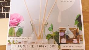 11月3日(日)つながるフェスタのチラシを作成しました♡