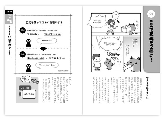 サボり英会話06.jpg