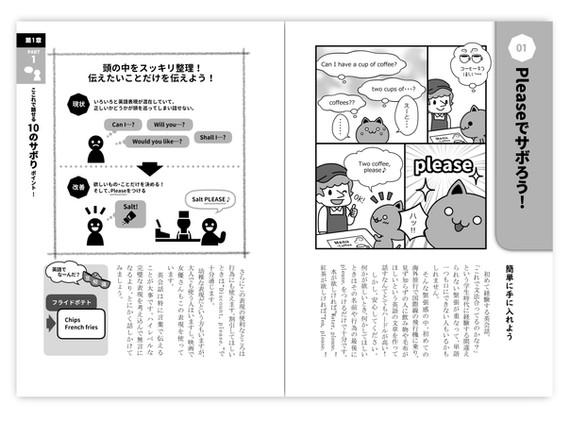 サボり英会話05.jpg