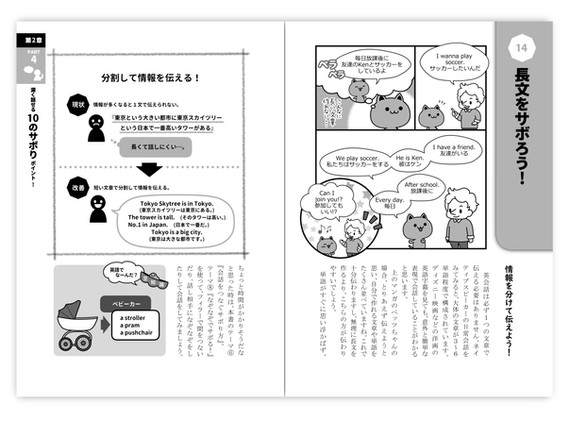 サボり英会話07.jpg