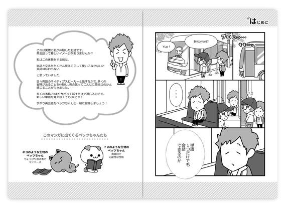 サボり英会話03.jpg