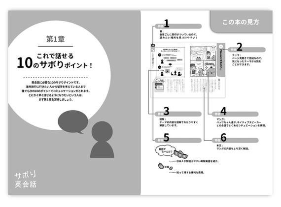サボり英会話04.jpg
