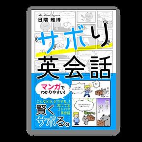 サボり英会話01.png