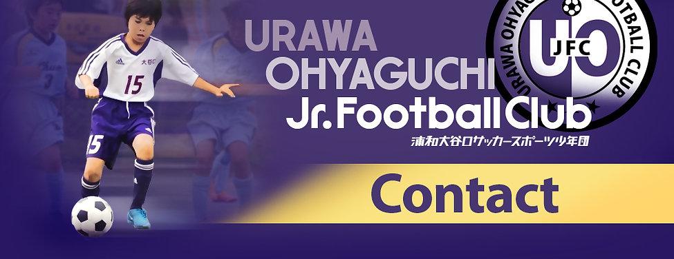 浦和大谷口サッカースポーツ少年団 お問い合わせ