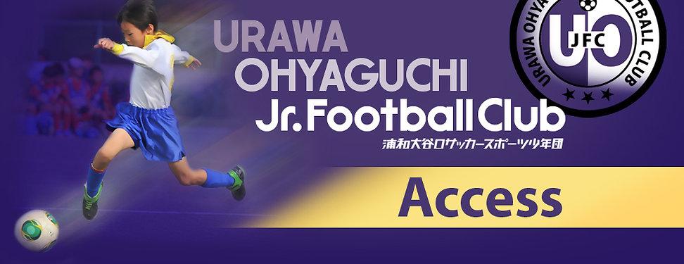 アクセス 浦和大谷口サッカースポーツ少年団