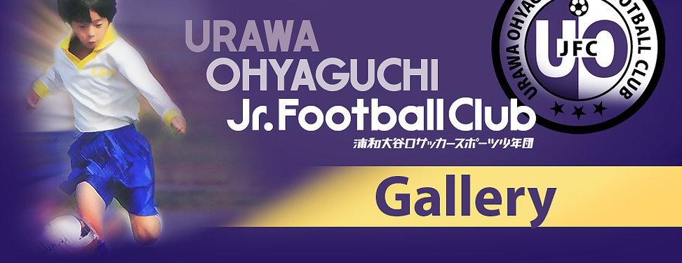 浦和大谷口サッカースポーツ少年団 ギャラリー