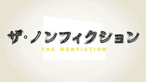 ドキュメント番組「ザ・ノンフィクション」に出演予定!