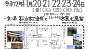 第25回 職人と丁稚の木工展 開催!