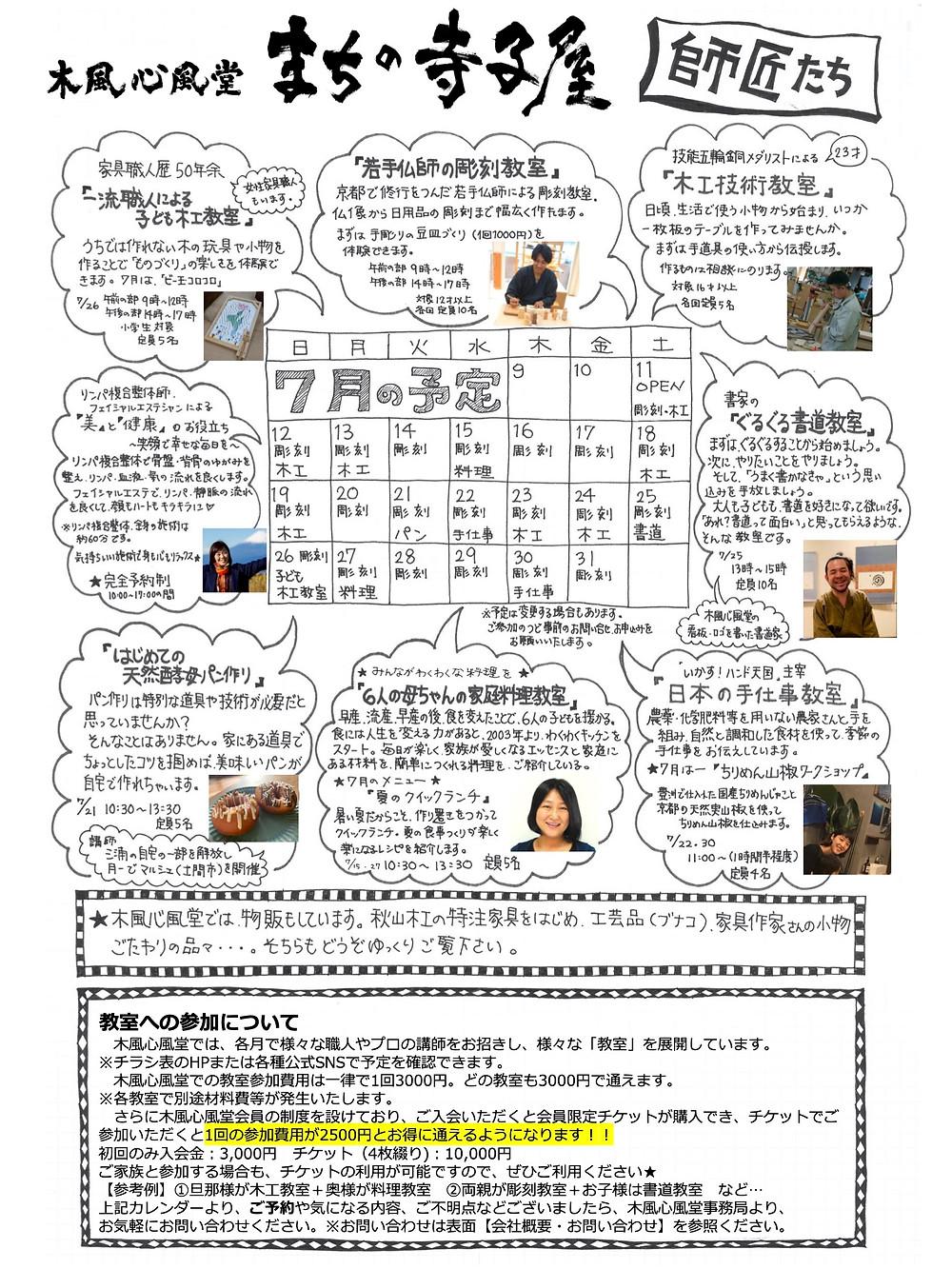 まちの寺子屋「木風心風堂」がオープン!